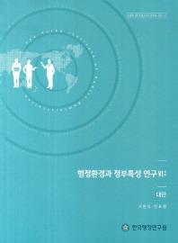 행정환경과 정부특성 연구. 6: 대만