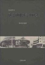 인물연극사 한국현대연극 100년