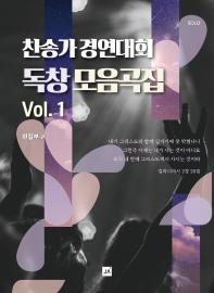 찬송가 경연대회 독창 모음곡집 Vol. 1