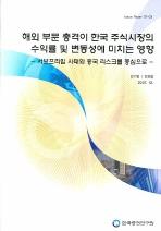 해외 부문 충격이 한국 주식시장의 수익률 및 변동성에 미치는 영향