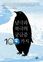 남극과 북극의 궁금증 100가지