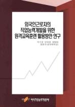 외국인근로자의 직업능력개발을위한 원격교육훈련 활용방안 연구