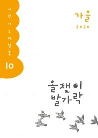 올챙이 발가락(2020 가을)