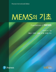 MEMS의 기초