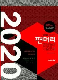편머리 편입영어 기출문제(2020 편입대비)