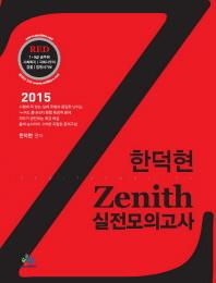 한덕현 제니스(Zenith) 실전모의고사(인터넷전용상품)