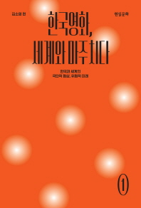 한국영화, 세계와 마주치다