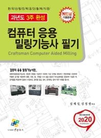컴퓨터응용밀링기능사 필기(2020)