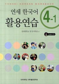 연세 한국어 활용연습 4-1(Workbook)