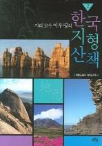 지리 교사 이우평의 한국 지형 산책 2
