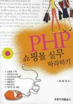 PHP 쇼핑몰 실무 따라하기