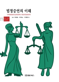 법정증언의 이해