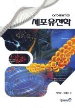 세포유전학