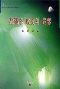 구양수 산문의 세계(영남대중국문학연구실총서 9)