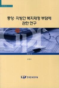 중앙 지방간 복지재정 부담에 관한 연구