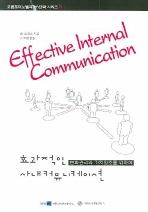 효과적인 사내 커뮤니케이션