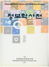 정보학사전