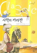 사막의 카라반(꼬마하늘소 클래식 3)