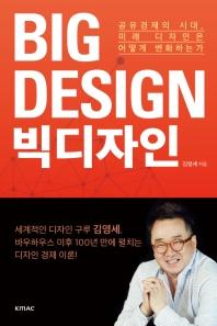 빅디자인(Big Design)