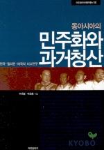 동아시아의 민주화와 과거청산