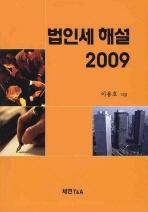법인세 해설 2009