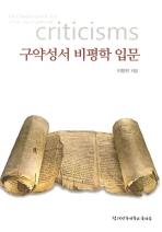 구약성서 비평학 입문