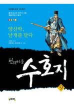 천웨이동 수호지. 9: 양산박 날개를 달다
