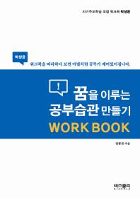 꿈을 이루는 공부습관 만들기 WORKBOOK