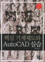 핵심 기계제도와 AUTOCAD 실습