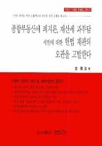 종합부동산세 폐지론 재산세 과부담 세법에 대한 헌법 재판의 오판을 고발