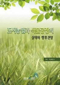 도시농업과 식물공장의 실태와 향후전망