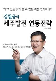 김철웅의 제주발전연동전략