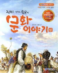 지혜를 키워주는 한국의 문화이야기(상)