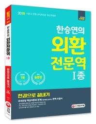 한승연의 외환전문역 1종 한권으로 끝내기(2019)