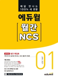 에듀윌 월간 NCS(2021년 1월호)