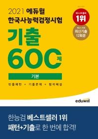 2021 에듀윌 한국사능력검정시험 기출 600제 기본