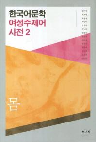한국어문학 여성주제어 사전. 2: 몸