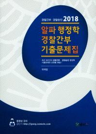 알파 행정학 경찰간부 기출문제집(2018)