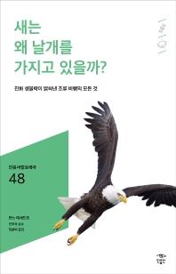 새는 왜 날개를 가지고 있을까?