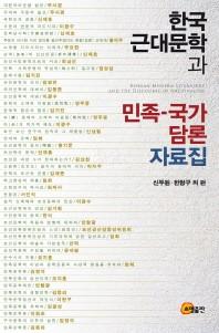 한국 근대문학과 민족-국가 담론 자료집