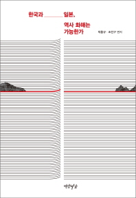 한국과 일본, 역사 화해는 가능한가