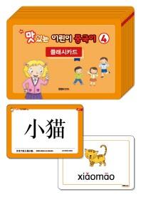 맛있는 어린이 중국어 4단계 플래시카드