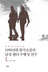 1950년대 한국소설의 남성 젠더 수행성 연구
