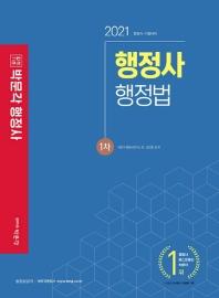 합격기준 박문각 행정법(행정사 1차)(2021)