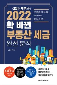 신방수 세무사의 2022 확 바뀐 부동산 세금 완전 분석