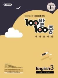 중학 영어 중3-1 기말고사 예상문제집(능률 김성곤)(2020)