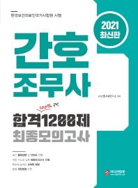 간호조무사 합격 1200제 최종모의고사(2021)