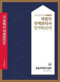 합격기준 박문각 공동주택관리실무 합격예상문제(주택관리사 2차)(2021)