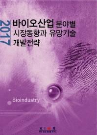 바이오산업 분야별 시장동향과 유망기술 개발전략(2017)