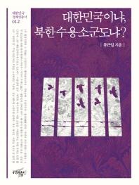 대한민국이냐, 북한수용소군도냐?